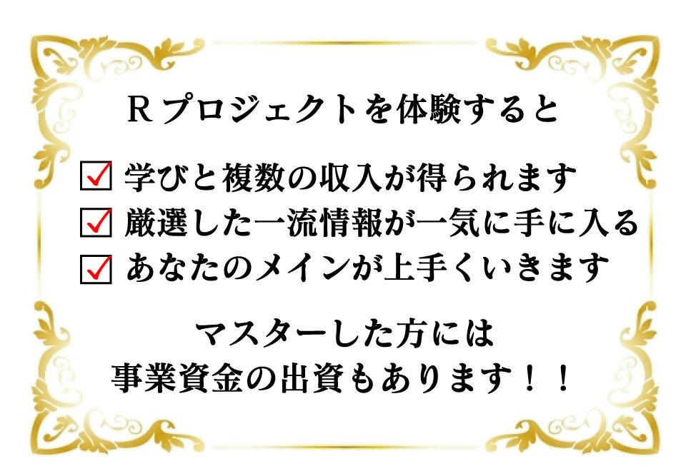 Rプロジェクト